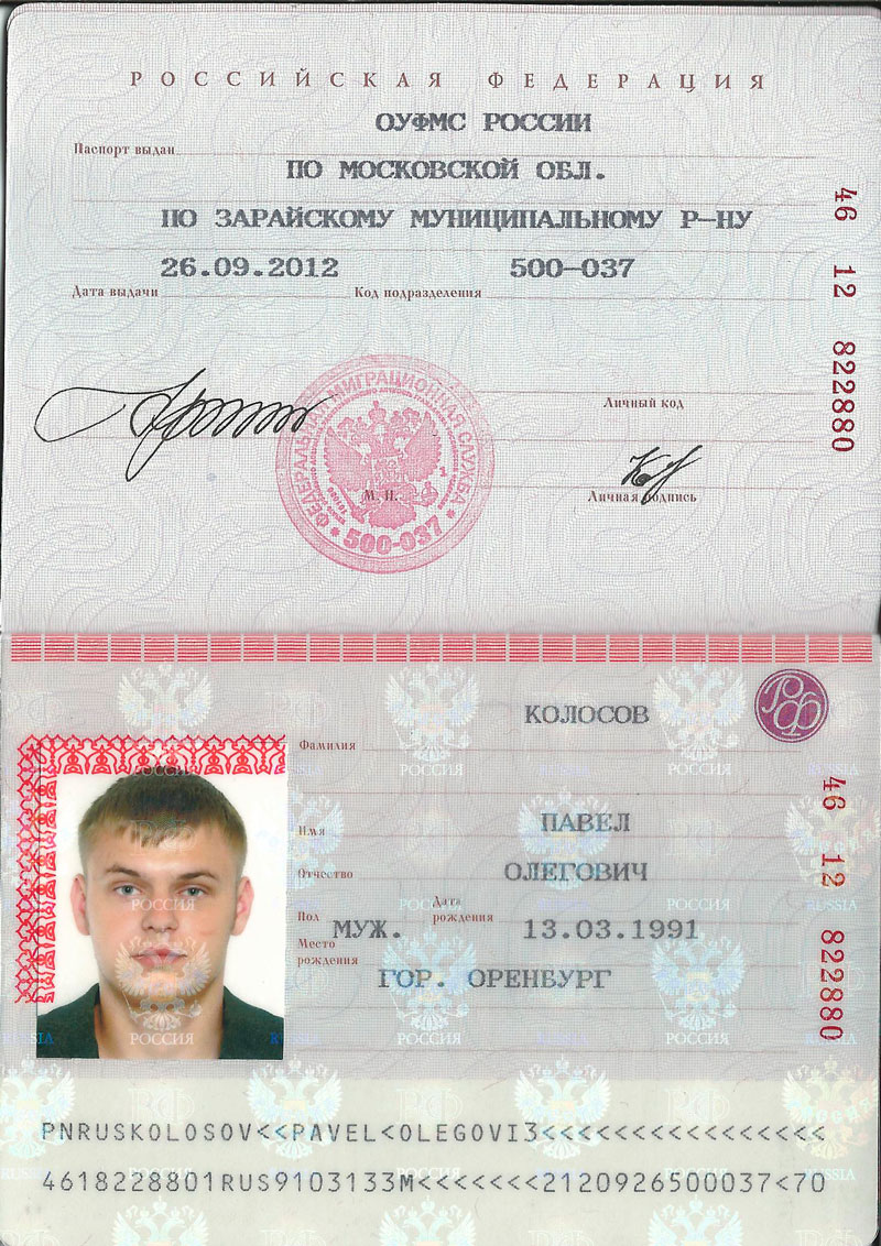 passport_taekwondo_1